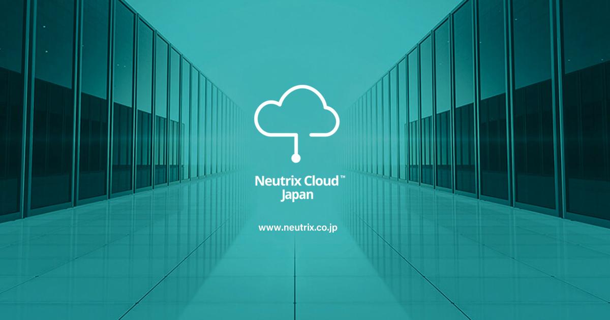 Neutrix Cloud Japan公式サイトオープン